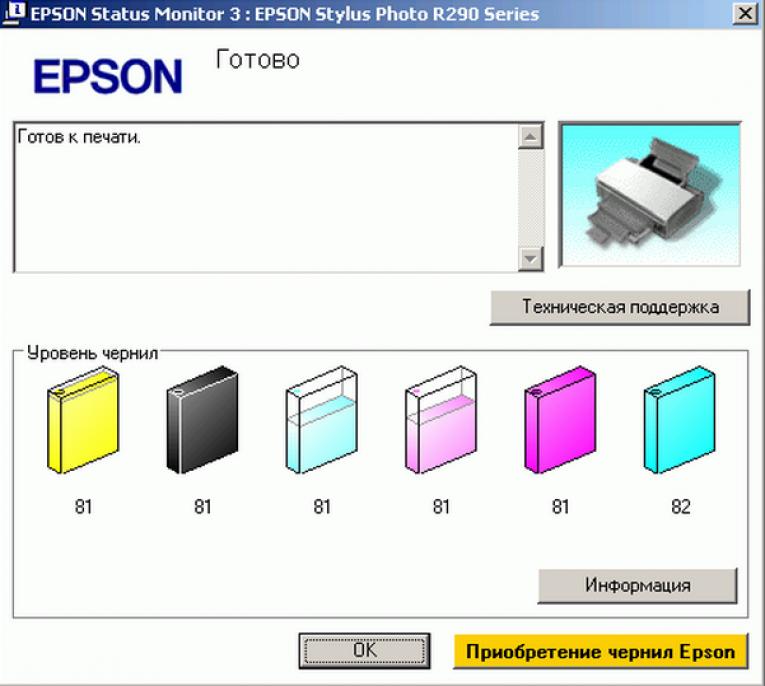 Почему принтер epson печатает полосами