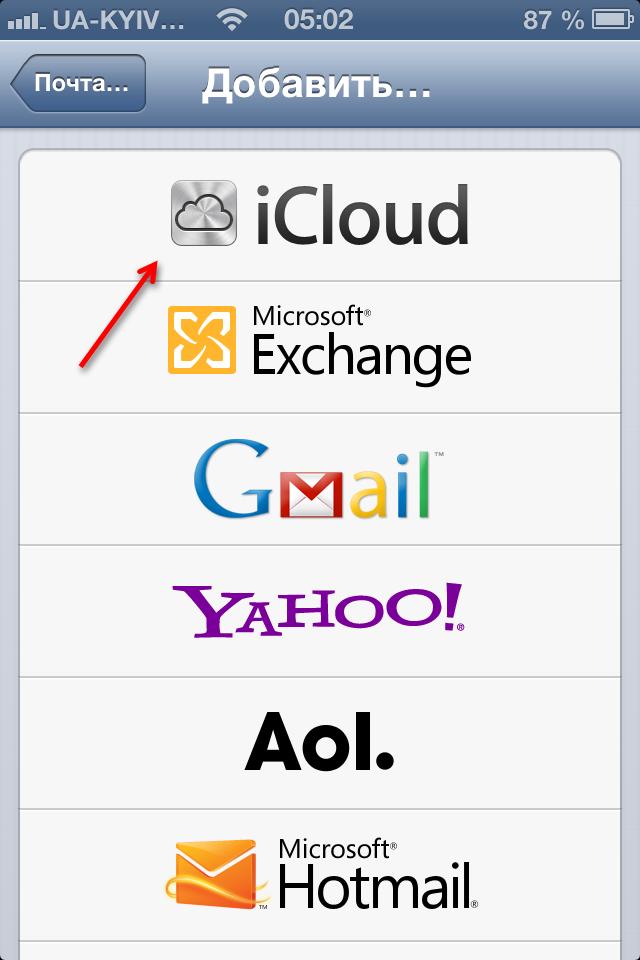 почта icloud.com