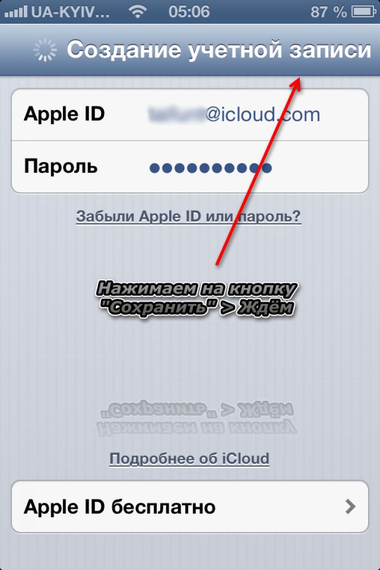 Почта icloud.com - создание, настройка и управление ящиком