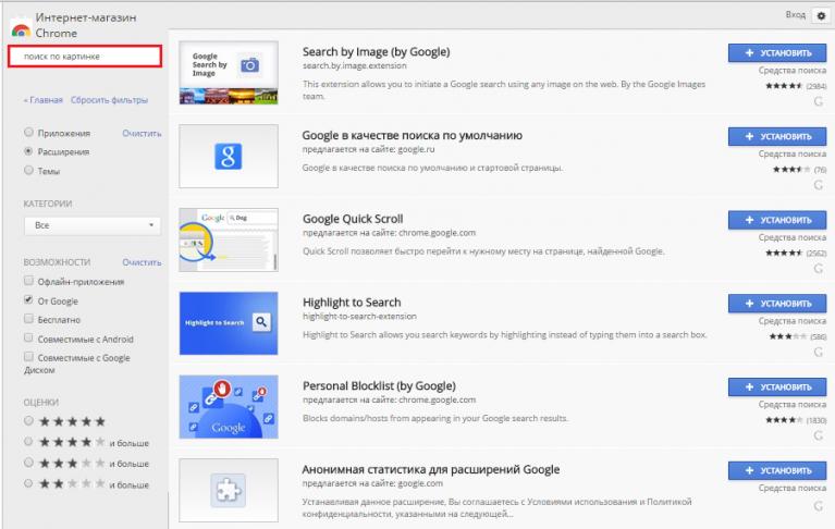 гугл картинке поиск для по хром расширение