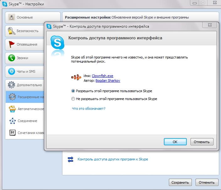 Программа для прослушивания в скайпе