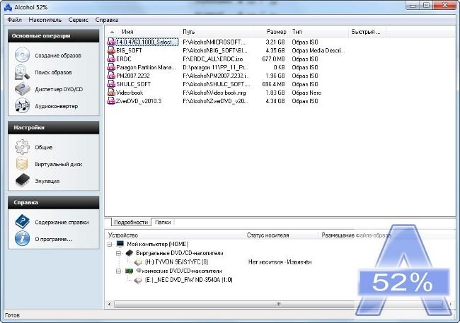 программы для создания образов дисков - фото 6