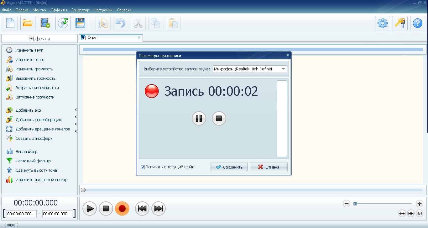Запись голоса через микрофон на компьютер скачать