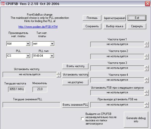 программа для процессора intel - фото 3
