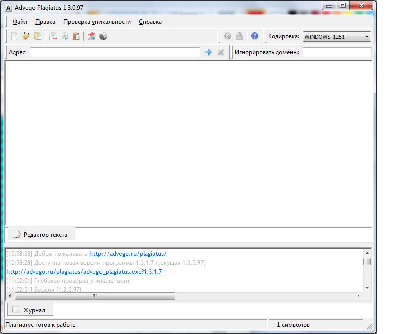 программа для проверки на плагиат онлайн