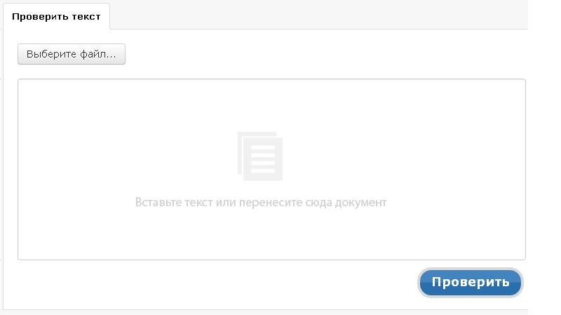 проверка на плагиат онлайн