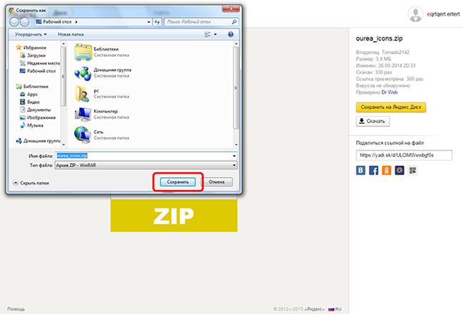 Скачать Яндекс Диск для Windows 7