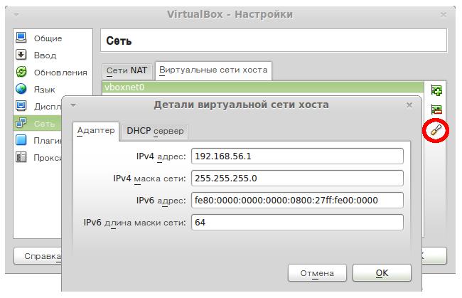 настройка виртуальной сети в virtualbox