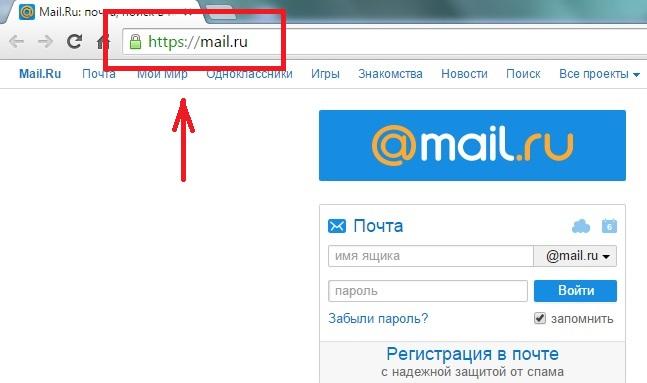 Помощь Почта Mail Ru - Заполнение регистрационной