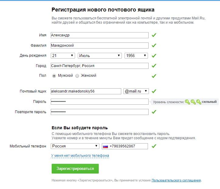 создать почтовый ящик на mail ru