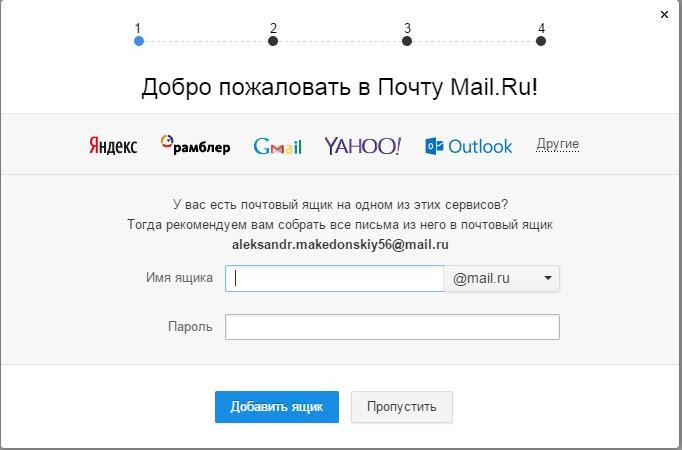Как Создать Электронную Почту В Майле Бесплатно Пошаговая Инструкция - фото 11