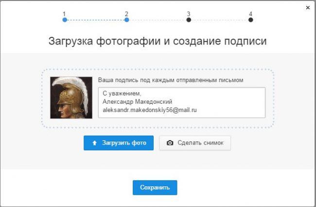 какая электронная почта лучше