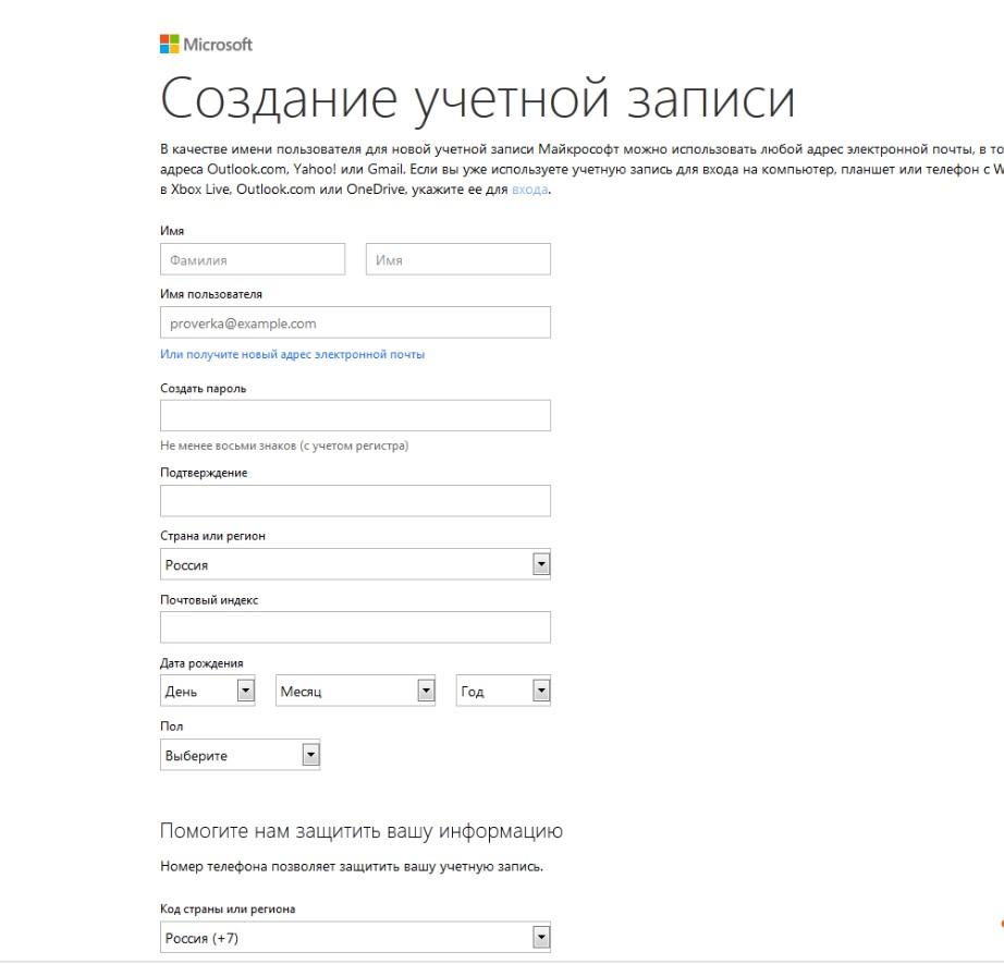 Безопасность учетной записи