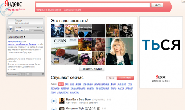 Яндекс музыку и слушать онлайн