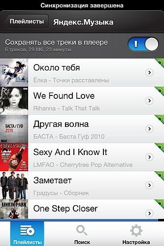 яндекс музыка слушать
