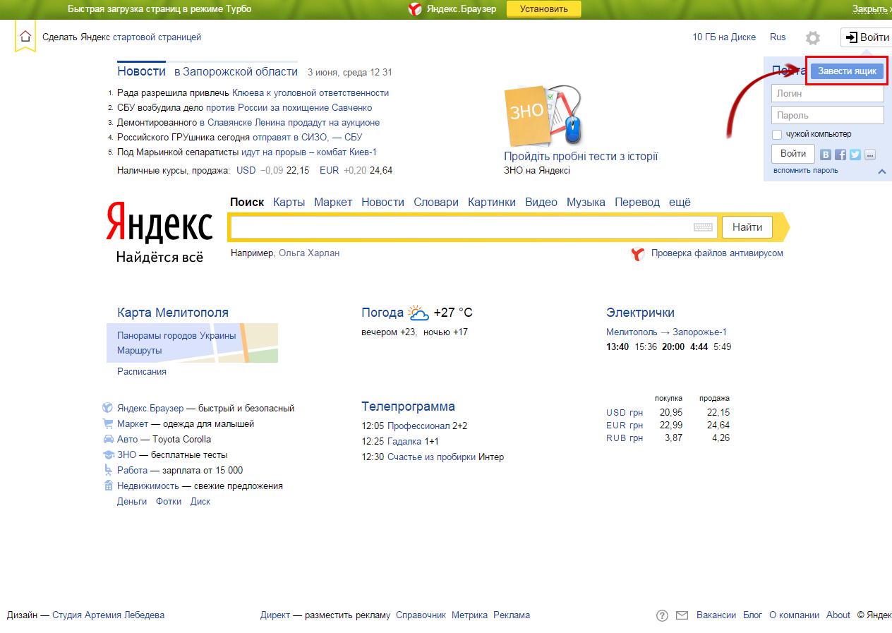 Яндекс почта почта - 80df