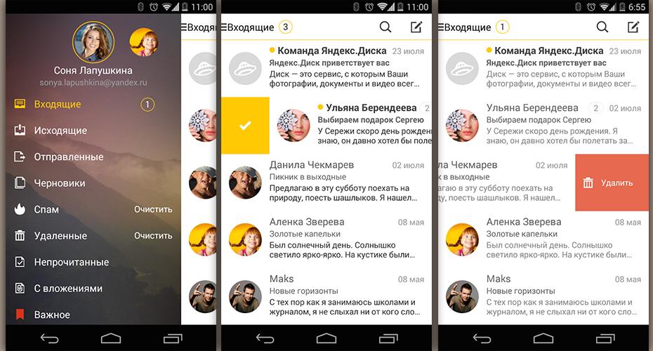 Электронная почта Яндекс вход, регистрация, настройка