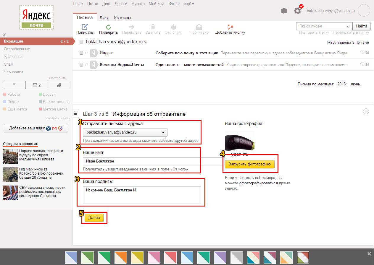 Yandex почта вход вконтакт - cc6d2