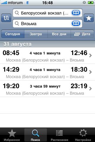 Яндекс расписание для компьютера