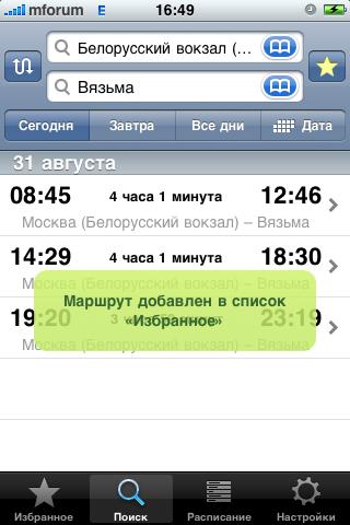 яндекс расписание электричек