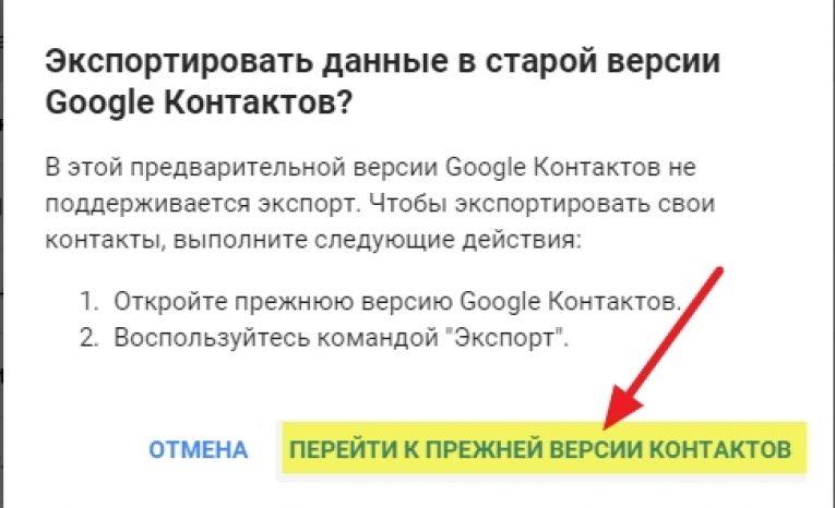 как скопировать перечень контпктов в гугл