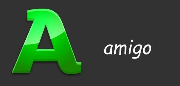 Преимущества браузера Амиго