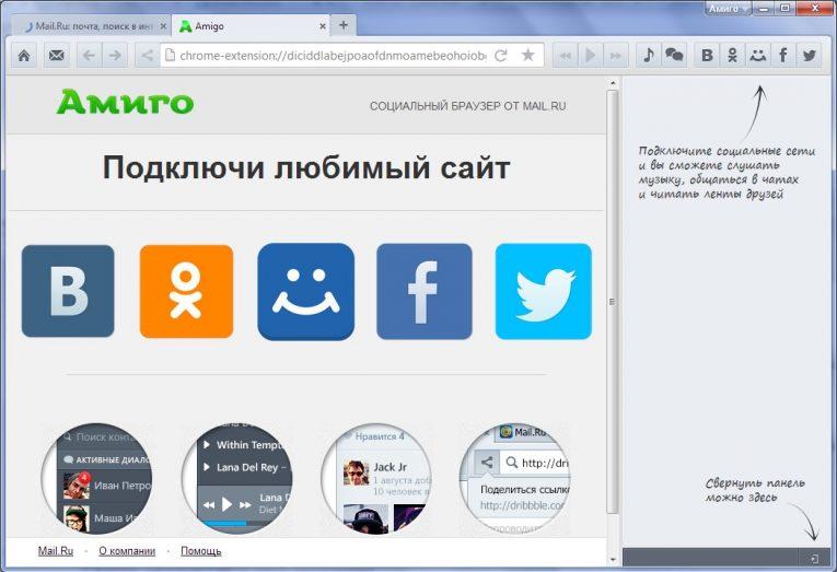 Как бесплатно скачать браузер Амиго? Установка, особенности и удаление обозревателя