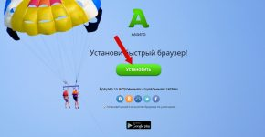 скачать браузер амиго бесплатно