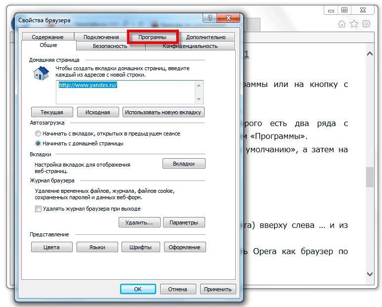 браузер по умолчанию