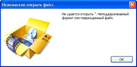 файл dat чем открыть