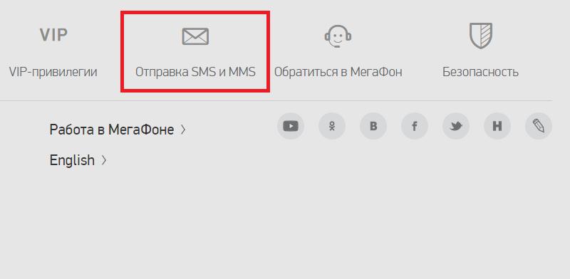 бесплатные смс знакомства по телефону мегафон