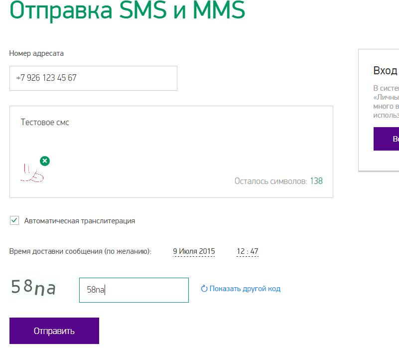 интернет смс мегафон