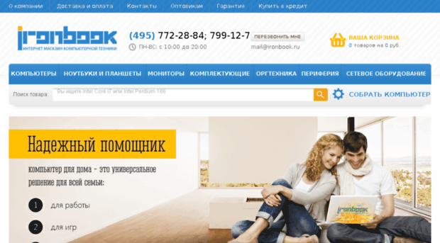 ironbook.ru