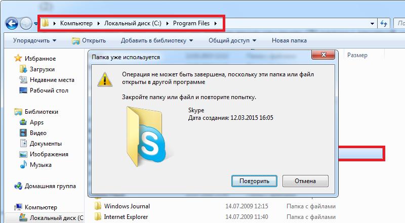 Как удалить папку которая не удаляется windows 10