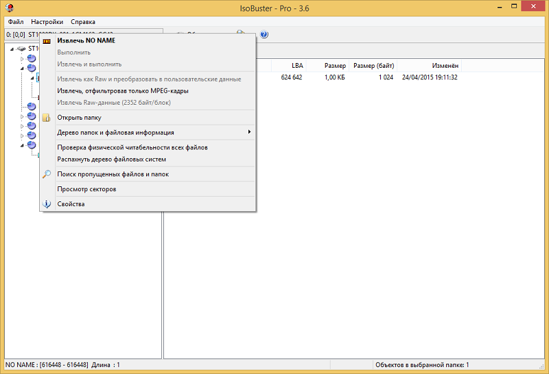 скачать программу для файлов mdf
