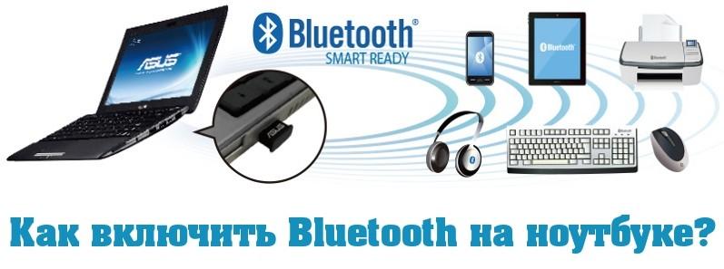 Удалить Драйвер Bluetooth Sony Vaio Windows 8.1