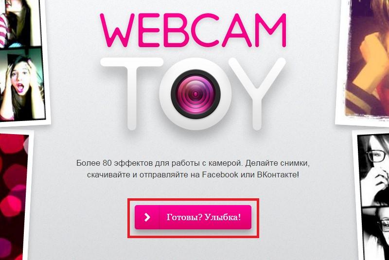 фото через вебку с эффектами