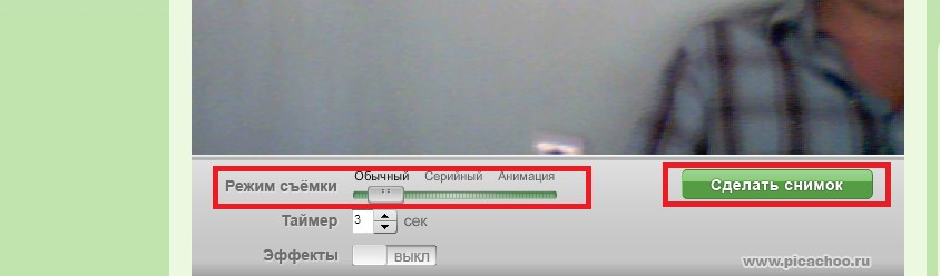 фото через веб камеру