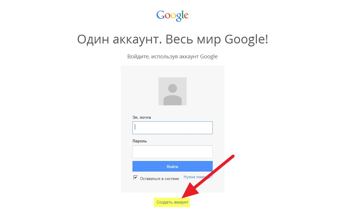 регистрация в гугле