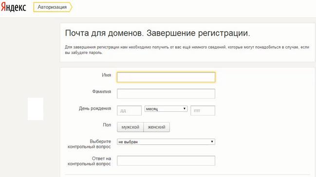 яндекс почта для домена