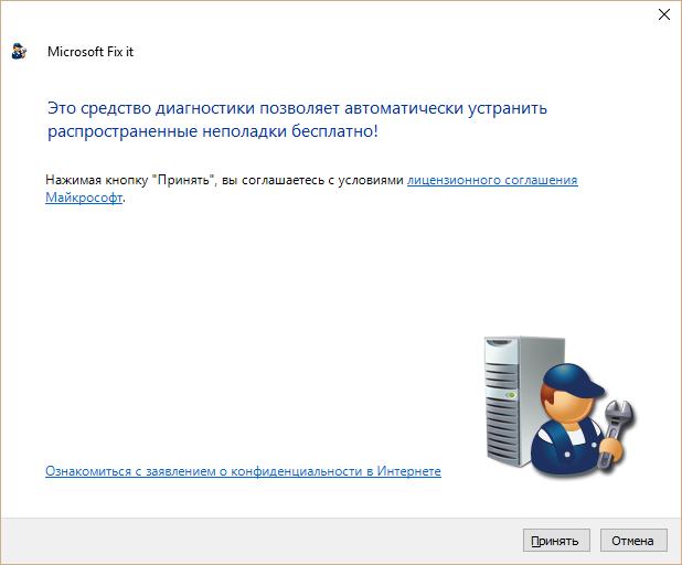 исправление системных ошибок Windows 7 - фото 3