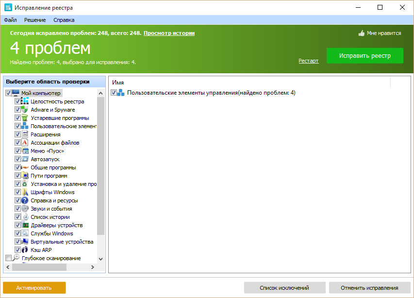 программа для устранения ошибок windows 7