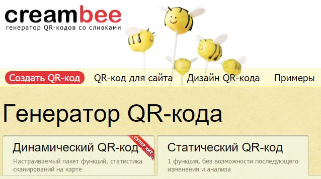 генератор qr кодов онлайн