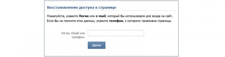 как восстановить доступ кесли страницу вконтакте заблокировали информация