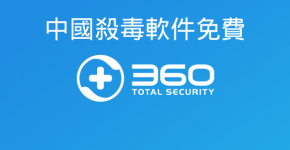 бесплатный антивирус 360 Total Security