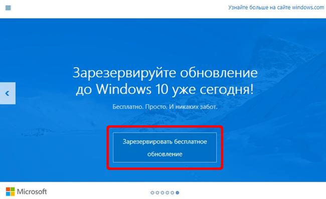 обновление windows 8 до windows 10 (обновление windows 7 до windows 10)