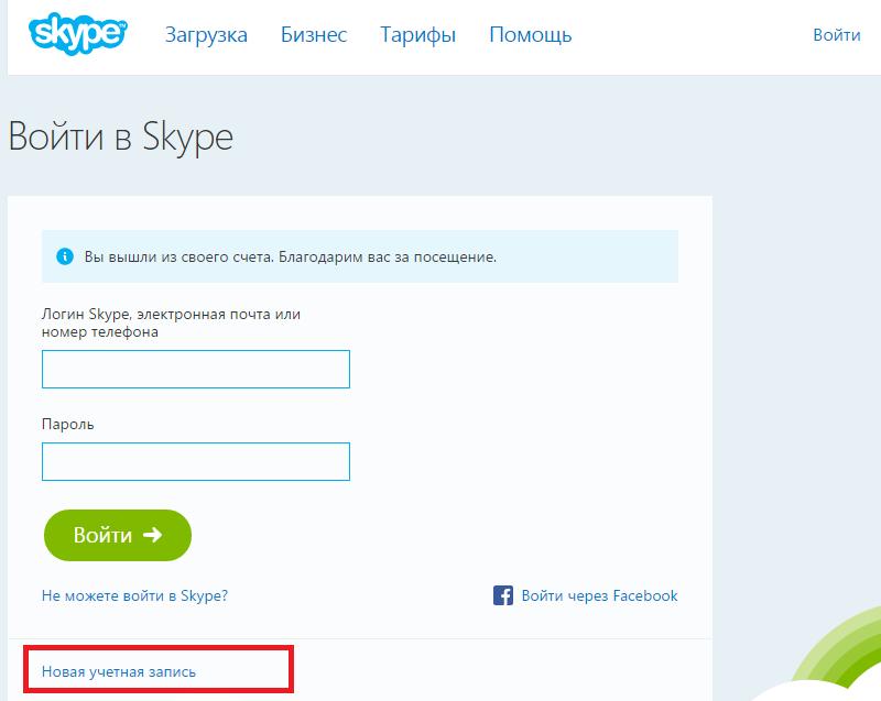 Skype без установки