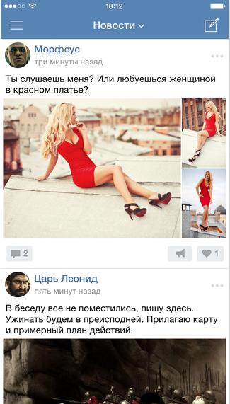 новое приложение для знакомства вконтакте