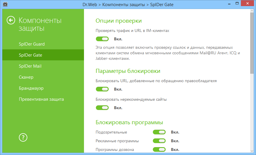 антивирус для windows 10