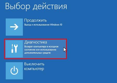 безопасный режим windows 10